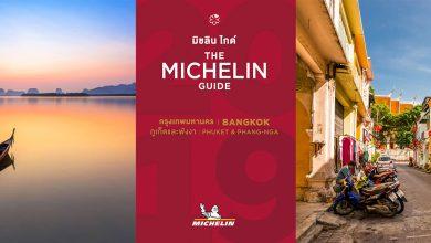 Photo of มิชลิน ไกด์ Michelin Guide ไทยแลนด์ 2019