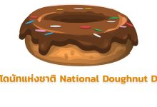 Photo of วันโดนัทแห่งชาติ (National Doughnut Day) ของสหรัฐฯ