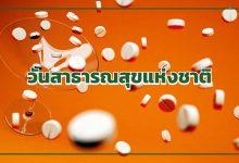 Photo of วันสาธารณสุขแห่งชาติ คืออะไร 27 พฤศจิกายน
