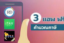 Photo of แนะนำ 3 App คํานวณภาษี บนมือถือฟรี 2564 / 2021