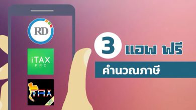 Photo of แนะนำ 3 App คํานวณภาษี บนมือถือฟรี 2563