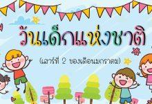 Photo of วันเด็กแห่งชาติ 2563 ประวัติและกิจกรรม วันเด็ก