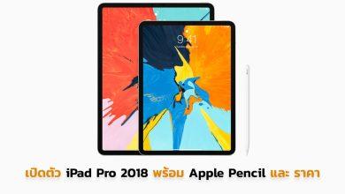 Photo of เปิดตัว iPad Pro 2018 พร้อม Apple Pencil และ ราคา