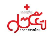 Photo of งานกาชาด 2561 สวนลุมพินี ฉลอง 125 ปี สภากาชาดไทย