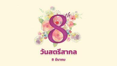 Photo of วันสตรีสากล 2562 ผู้หญิงควรรู้ 8 มีนาคม ของทุกปี