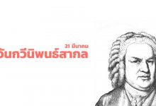 Johann-Sebastian-Bach-Cover