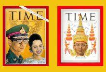 Photo of พระบาทสมเด็จพระบรมชนกาธิเบศร มหาภูมิพลอดุลยเดชมหาราช ร.9 ขึ้นปกนิตยสาร TIME
