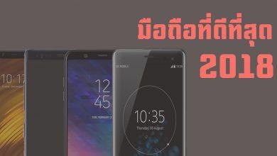 mobile2018