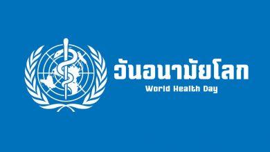 Photo of 7 เมษายน วันอนามัยโลก World Health Day