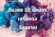 Photo of สีมงคล 2562 ตามปีเกิด 12 นักษัตร เสริมดวง เรียกโชคลาภ!