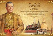 Photo of วันจักรี 2563 6 เมษายน เรื่องสำคัญที่คนไทยควรรู้ !