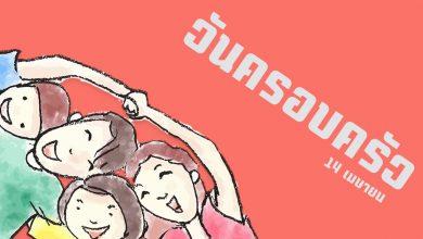 Photo of วันครอบครัว 14 เมษายน คำขวัญและประวัติวันครอบครัวไทย