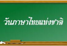 Photo of วันภาษาไทยแห่งชาติ 2562 29 กรกฎาคม กำเนิดวันภาษาไทยแห่งชาติ
