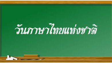 Photo of วันภาษาไทยแห่งชาติ 2563 29 กรกฎาคม กำเนิดวันภาษาไทยแห่งชาติ
