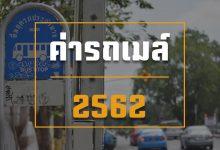 Photo of ค่ารถเมล์ 2562 ขึ้นค่ารถเมล์ เริ่ม 21 มกราคม