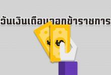 Photo of วันเงินเดือนออกข้าราชการ 2562 เงินเข้าวันไหนบ้างมาดูกัน!
