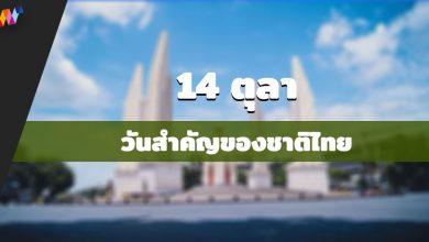 Photo of 14 ตุลา หรือ วันประชาธิปไตย วันสำคัญของชาติไทย