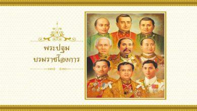 Photo of พระปฐมบรมราชโองการ ของราชวงศ์จักรี ร.1 ถึง ร.9