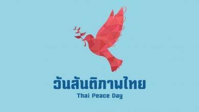 Photo of วันสันติภาพไทย 2562 ตรงกับวันที่ 16 สิงหาคม