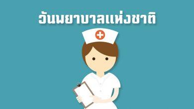 วันพยาบาลแห่งชาติ