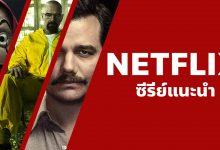 แนะนำ 34 หนังซีรี่ย์บน Netflix ที่ดีที่สุดในทศวรรษ ที่คุณไม่ควรพลาด!
