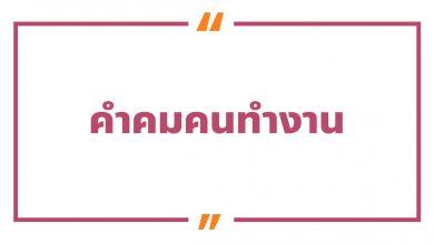 Photo of คําคมคนทํางาน แคปชั่นทํางาน ข้อคิดคำคมการทำงาน