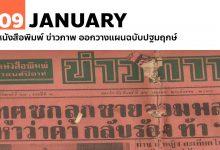 Photo of 9 มกราคม หนังสือพิมพ์ ข่าวภาพ ออกวางแผนฉบับปฐมฤกษ์