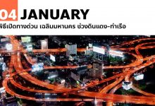 Photo of 4 มกราคม พิธีเปิดทางด่วน เฉลิมมหานคร ช่วงดินแดง-ท่าเรือ