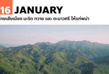 16 มกราคม ไทยเสียเมือง มะริด ทวาย และ ตะนาวศรี ให้แก่พม่า