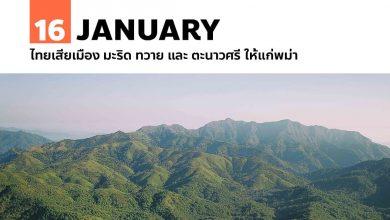 Photo of 16 มกราคม ไทยเสียเมือง มะริด ทวาย และ ตะนาวศรี ให้แก่พม่า