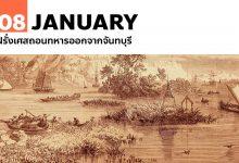 Photo of 8 มกราคม ฝรั่งเศสถอนทหารออกจากจันทบุรี