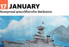 17 มกราคม เกิดเหตุการณ์ ยุทธนาวีที่เกาะช้าง จังหวัดตราด