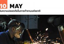 10 พฤษภาคม วันความปลอดภัยในการทำงานแห่งชาติ