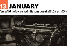 Photo of 13 มกราคม รัชกาลที่ 6 เสด็จพระราชดำเนินไปทรงกระทำพิธีเปิด สถานีวิทยุโทรเลข