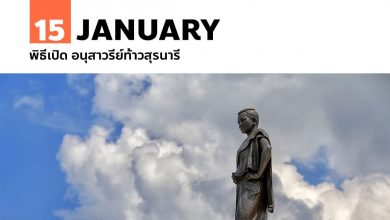 Photo of 15 มกราคม พิธีเปิดอนุสาวรีย์ท้าวสุรนารี