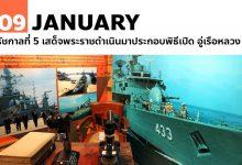 9 มกราคม รัชกาลที่ 5 เสด็จพระราชดำเนินมาประกอบพิธีเปิด อู่เรือหลวง