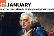 Photo of 17 มกราคม วันเกิด เบนจามิน แฟรงคลิน รัฐบุรุษและนักประดิษฐ์