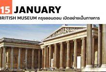 Photo of 15 มกราคม British Museum กรุงลอนดอน เปิดอย่างเป็นทางการ