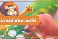 นิทานอีสป : วัวสามตัวกับราชสีห์ (Three Bullocks & a lion)