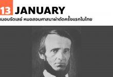 Photo of 13 มกราคม หมอบรัดเลย์ หมอสอนศาสนาผ่าตัดครั้งแรกในไทย