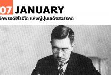 7 มกราคม 2532 จักพรรดิฮิโรฮิโต แห่งญี่ปุ่นเสด็จสวรรคต