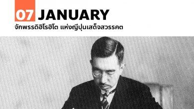 Photo of 7 มกราคม จักพรรดิฮิโรฮิโต แห่งญี่ปุ่นเสด็จสวรรคต