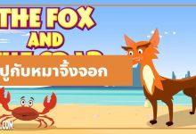 Photo of นิทานอีสป : ปูกับหมาจิ้งจอก (The Fox & the Crab)