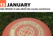 Photo of 13 มกราคม บริษัท Wham-O ผลิต ฟริสบี้ หรือ จานร่อน ออกจำหน่าย