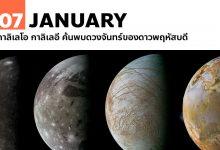 7 มกราคม 2153 กาลิเลโอ กาลิเลอี พบดวงจันทร์ของดาวพฤหัสบดี