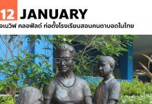 Photo of 12 มกราคม เจเนวิฟ คลอฟิลด์ ก่อตั้งโรงเรียนสอนคนตาบอดในไทย