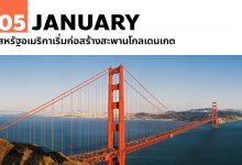 Photo of 5 มกราคม สหรัฐอเมริกาเริ่มก่อสร้างสะพานโกลเดนเกต