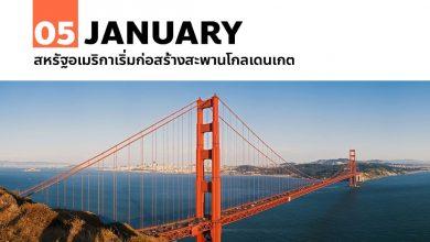 5 มกราคม 2476 สหรัฐอเมริกาเริ่มก่อสร้างสะพานโกลเดนเกต