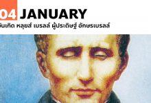 Photo of 4 มกราคม วันเกิด หลุยส์ เบรลล์ ผู้ประดิษฐ์ อักษรเบรลล์