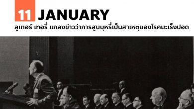 11 มกราคม ลูเทอร์ เทอรี่ การสูบบุหรี่เป็นสาเหตุของโรคมะเร็งปอด